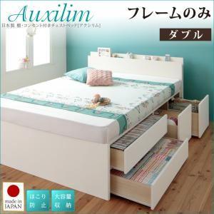チェストベッド ダブル【Auxilium】【フレームのみ】ホワイト 日本製_棚・コンセント付き_大容量チェストベッド【Auxilium】アクシリム【代引不可】