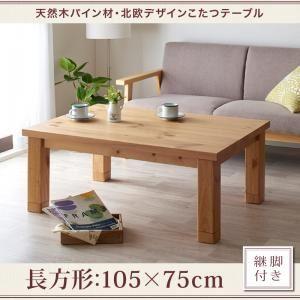 【単品】こたつテーブル 長方形(105×75cm)【ナチュラル】 天然木パイン材・北欧デザインこたつテーブル【Lareiras】ラレイラス