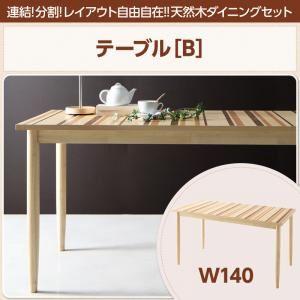 【単品】ダイニングテーブル 幅140cm ナチュラル 連結 分割 レイアウト自由自在 天然木ダイニング Folder フォルダー