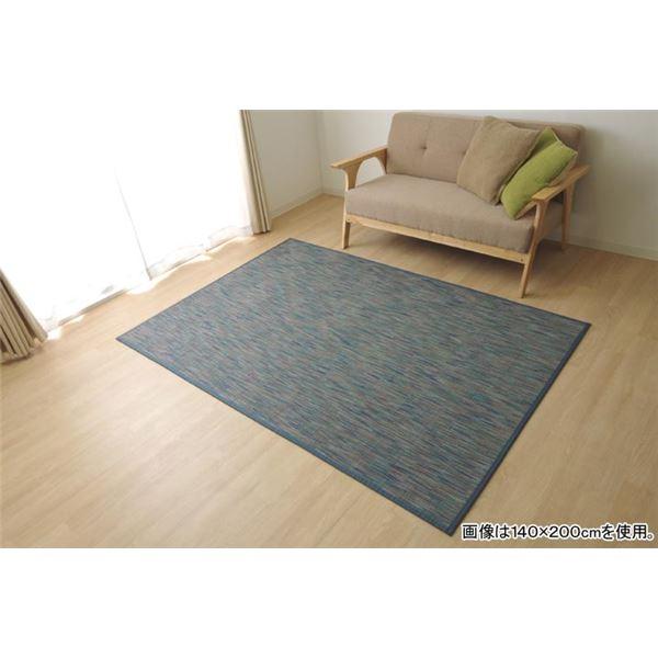 バンブー ラグマット/絨毯 【ネイビー 約190×250cm】 竹製 無地 抗菌作用 高耐久性 〔リビング〕