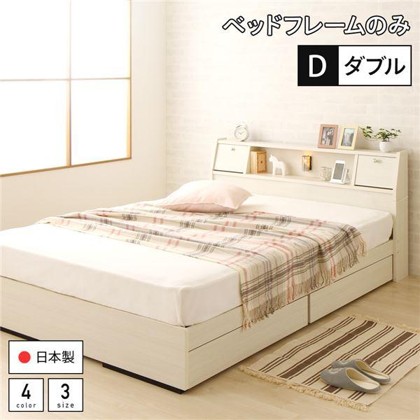 ベッド 日本製 収納付き 引き出し付き 木製 照明付き 棚付き 宮付き コンセント付き ダブル ベッドフレームのみ『AJITO』アジット ホワイト木目調
