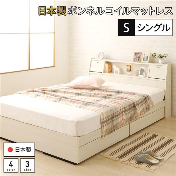 ベッド 日本製 収納付き 引き出し付き 木製 照明付き 棚付き 宮付き コンセント付き シングル 日本製ボンネルコイルマットレス付き『AJITO』アジット ホワイト木目調 【代引不可】