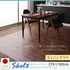 ラグマット 270×300cm【Skelt】透明ラグ・シリコンマット スケルトシリーズ【Skelt】スケルト ダイニングラグ【代引不可】