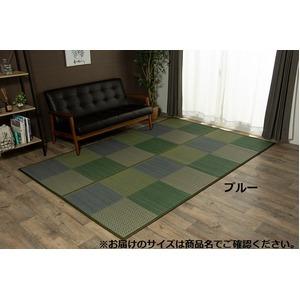 い草ラグ 花ござ カーペット ラグマット 4.5畳 格子柄 市松柄 ブルー 江戸間4.5畳 (約261×261cm) 裏:不織布