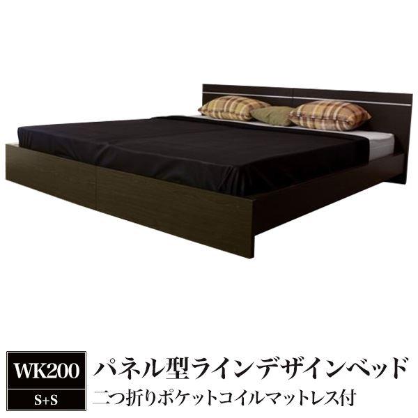 パネル型ラインデザインベッド WK200(S+S) 二つ折りポケットコイルマットレス付 ダークブラウン  【代引不可】