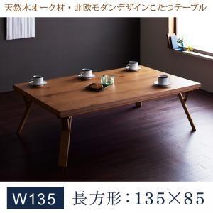 【単品】こたつテーブル 長方形(135×85cm)【Catlaya】ナチュラル 天然木オーク材・北欧モダンデザインこたつテーブル【Catlaya】カトレーヤ