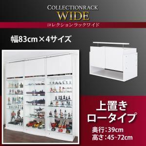 【単品】収納上置 高さ45~72 奥行39 ブラック コレクションラック ワイド【代引不可】
