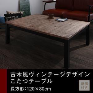 【単品】こたつテーブル 長方形(120×80cm)【Nostalwood】ヴィンテージウッド 古木風ヴィンテージデザインこたつテーブル【Nostalwood】ノスタルウッド