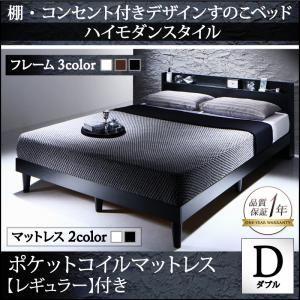 すのこベッド ダブル【ポケットコイルマットレス:レギュラー付き】フレームカラー:ブラック マットレスカラー:アイボリー 棚・コンセント付きデザインすのこベッド Morgent モーゲント