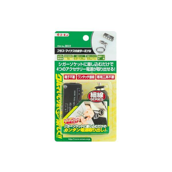 (まとめ) プラス・マイナス分岐ターミナル 2832 【×10セット】