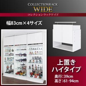 【単品】収納上置 高さ61~94 奥行39 ホワイト コレクションラック ワイド【代引不可】