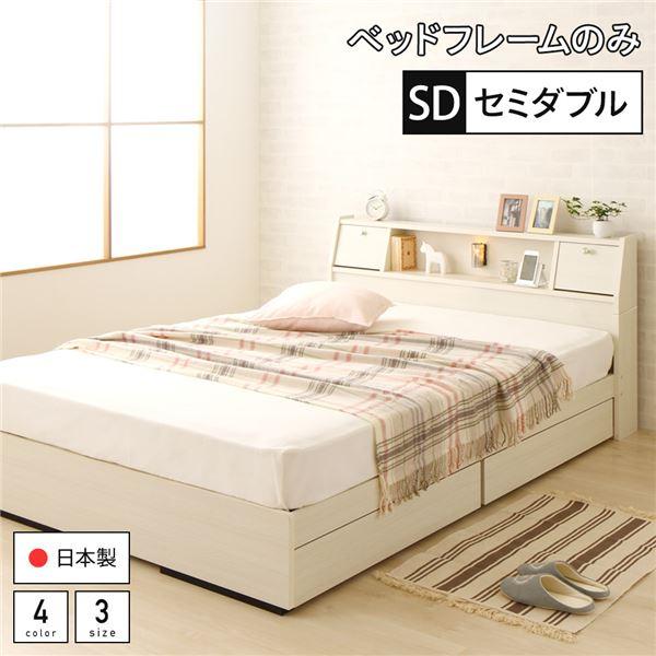 ベッド 日本製 収納付き 引き出し付き 木製 照明付き 棚付き 宮付き コンセント付き セミダブル ベッドフレームのみ『AJITO』アジット ホワイト木目調