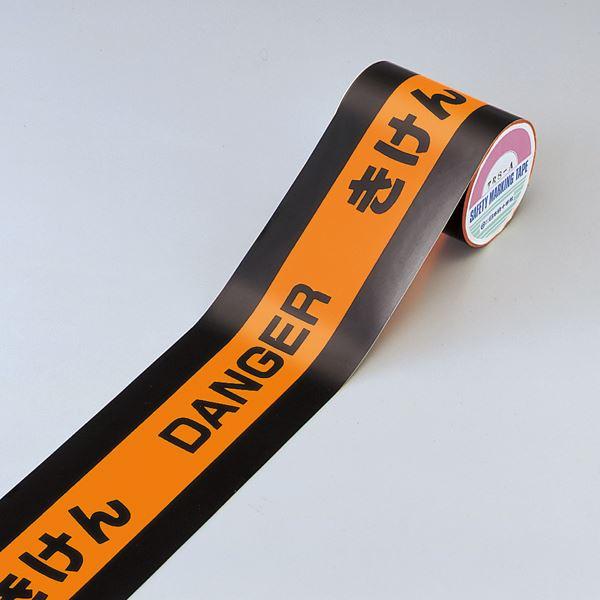 文字入り蛍光トラテープ DANGER きけん TR8-A 幅:90mm【代引不可】