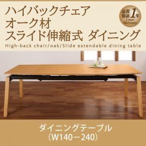 【単品】ダイニングテーブル 幅140-240cm ナチュラル オーク材 スライド伸縮式ダイニング Libra ライブラ【代引不可】