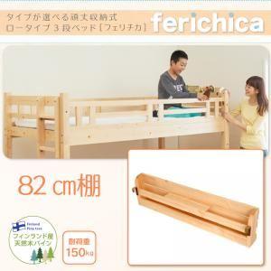 【本体別売】82cm棚【fericica】ナチュラル タイプが選べる頑丈ロータイプ収納式3段ベッド【fericica】フェリチカ 専用 82cm棚【代引不可】