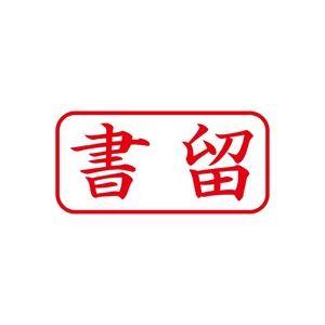 (業務用50セット) シヤチハタ Xスタンパー/ビジネス用スタンプ 【書留/横】 XAN-002H2 赤