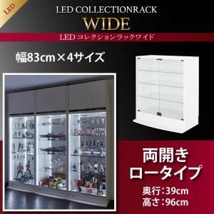 【ミラーなし】ラック 【両開きタイプ】 高さ96 奥行39 ブラック LEDコレクションラック ワイド【代引不可】