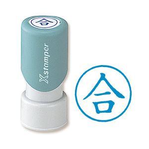 (業務用セット) XスタンパーE型 合 藍 1個 【×10セット】