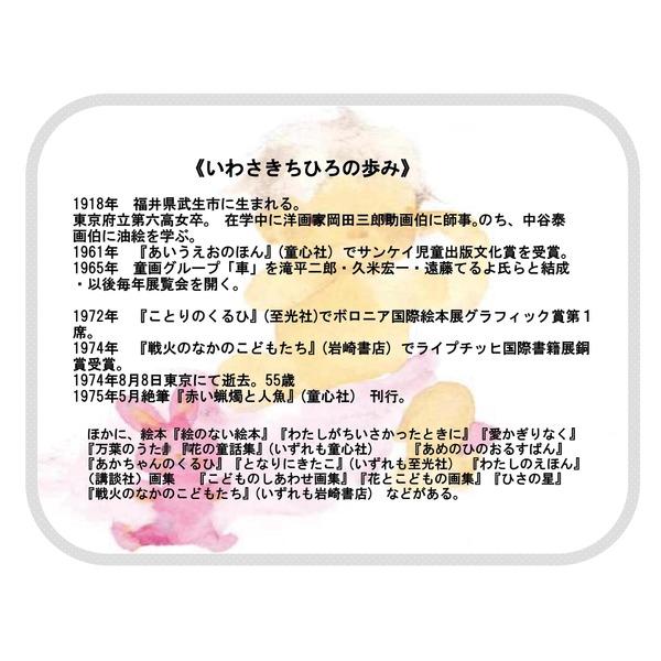 絵画額縁 ゴールドフレームいわさきちひろ 春の風壁掛け用 ひも付き 中身入替可 日本製uT3KJc1lF
