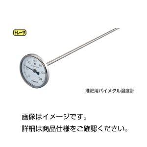 堆肥用バイメタル温度計