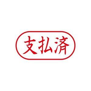 (業務用50セット) シヤチハタ Xスタンパー/ビジネス用スタンプ 【支払済/横】 XAN-106H2 赤
