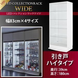 【ミラーなし】ラック 【引き戸タイプ】 高さ180 奥行39 ホワイト LEDコレクションラック ワイド【代引不可】