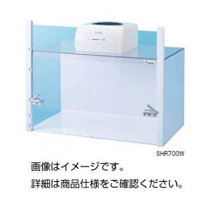 簡易クリーンスペース SHR700W