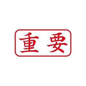 (業務用50セット) シヤチハタ Xスタンパー/ビジネス用スタンプ 【重要/横】 XAN-104H2 赤