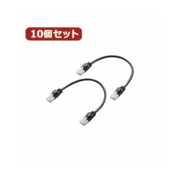 10個セット エレコム ツメ折れ防止短尺LANケーブル(Cat6準拠) LD-GPYTB/BK015WX10