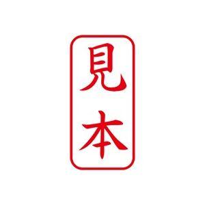 (業務用50セット) シヤチハタ Xスタンパー/ビジネス用スタンプ 【見本/縦】 XAN-103V2 赤