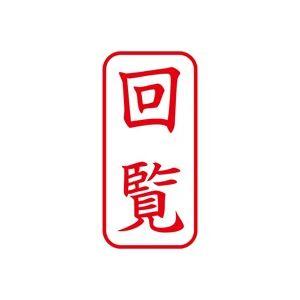 (業務用50セット) シヤチハタ Xスタンパー/ビジネス用スタンプ 【回覧/縦】 XAN-102V2 赤