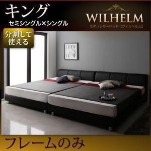 レザーベッド キング【WILHELM】【フレームのみ】ブラック モダンデザインレザーベッド【WILHELM】ヴィルヘルム すのこタイプ