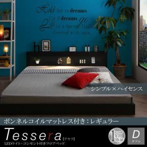フロアベッド ダブル【Tessera】【ボンネルコイルマットレス:レギュラー付き】フレームカラー:ブラック マットレスカラー:ホワイト LEDライト・コンセント付きフロアベッド【Tessera】テセラ