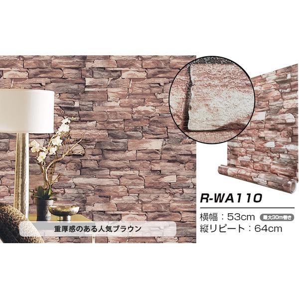 【WAGIC】(30m巻)リメイクシート シール壁紙 プレミアムウォールデコシートR-WA110 レンガ3D石目調 ブラウン【代引不可】
