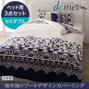 布団カバーセット【ベッド用】3点セット セミダブル【de mer】モカブラウン 地中海リゾートデザインカバーリング【de mer】ドゥメール