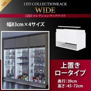 【単品】収納上置 高さ45~72 奥行39 ホワイト LEDコレクションラック ワイド【代引不可】