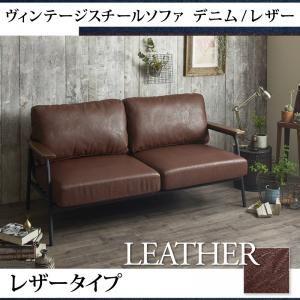 ソファー【Lautner】レザー×スチール ヴィンテージスチールソファ【Lautner】ロートネル【代引不可】