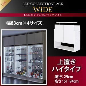 【単品】収納上置 高さ61~94 奥行29 ブラック LEDコレクションラック ワイド【代引不可】