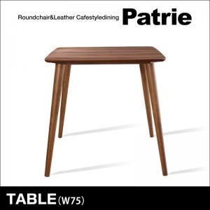【単品】ダイニングテーブル 幅75cm【Patrie】ブラウン ラウンドチェア×レザー カフェスタイルダイニング【Patrie】パトリ テーブル(W75)【代引不可】