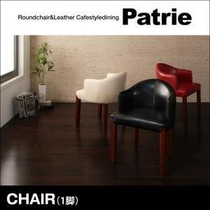【テーブルなし】チェア【Patrie】ブラック ラウンドチェア×レザー カフェスタイルダイニング【Patrie】パトリ【代引不可】