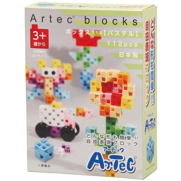 (まとめ)アーテック Artecブロック/カラーブロック 【パステル】 ボックス(箱)入り 112pcs ABS製 【×5セット】