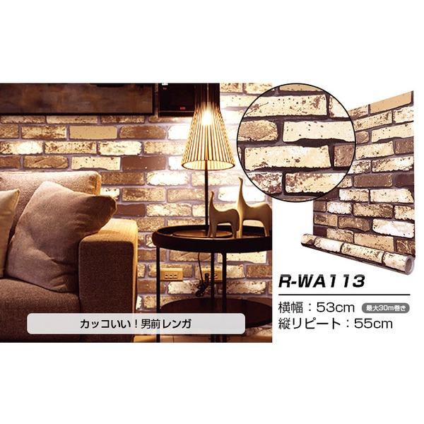 【WAGIC】(30m巻)リメイクシート シール壁紙 プレミアムウォールデコシートR-WA113 レンガ 男前 ブラウン【代引不可】