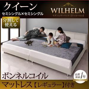 レザーベッド クイーン【WILHELM】【ボンネルコイルマットレス:レギュラー付き】ホワイト モダンデザインレザーベッド【WILHELM】ヴィルヘルム すのこタイプ