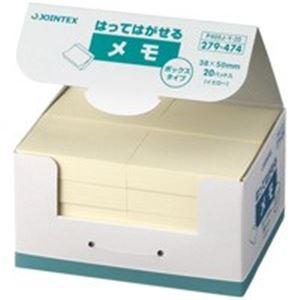 (業務用40セット) ジョインテックス 付箋/貼ってはがせるメモ 【BOXタイプ/38×50mm】 黄 P405J-Y-20