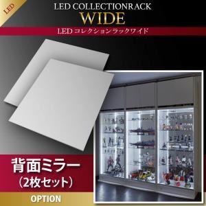 【本体別売】背面ミラー(2枚セット) LEDコレクションラック ワイド 専用別売品【代引不可】