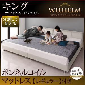 レザーベッド キング【WILHELM】【ボンネルコイルマットレス:レギュラー付き】ブラック モダンデザインレザーベッド【WILHELM】ヴィルヘルム すのこタイプ