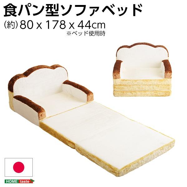 低反発 かわいい食パン ソファーベッド/ローソファー 【1人掛け アイボリー】 幅約80cm 肘付き 日本製【代引不可】