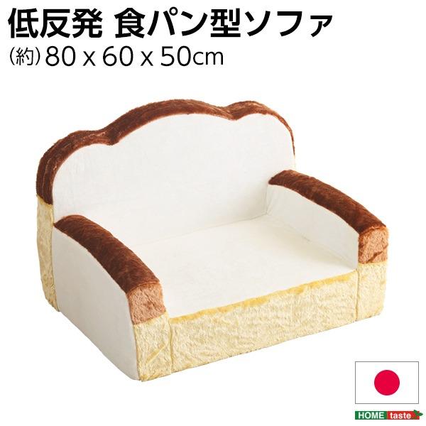 低反発 かわいい食パン ソファー/ローソファー 【1人掛け アイボリー】 幅約80cm 肘付き 日本製【代引不可】
