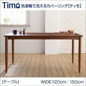 【単品】ダイニングテーブル 幅120cm【Timo】ブラウン 洗濯機で洗えるカバーリングチェア!ダイニング【Timo】ティモ/テーブル