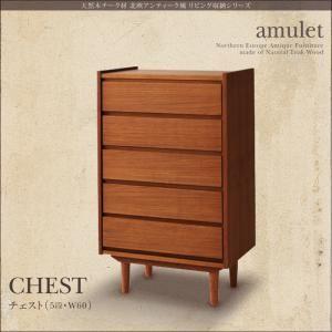 チェスト(5段・W60)【amulet】天然木チーク材北欧アンティーク風リビング収納シリーズ【amulet】アミュレット【代引不可】